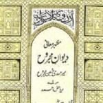 Deewan e Majrooh By Meer Mehdi Majrooh Pdf Download
