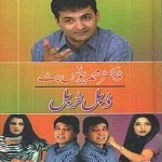 Double Trouble By Dr. Muhammad Younas Butt Pdf