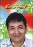 Butt Paray By Dr. Muhammad Younas Butt Pdf