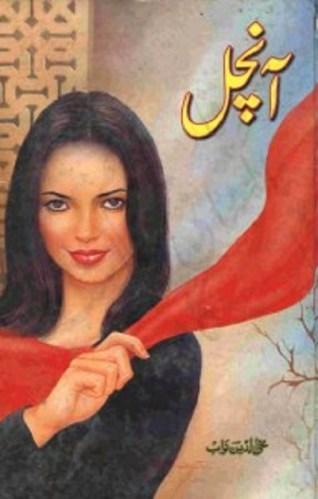 Aanchal Novel by Mohiuddin Nawab Free Pdf
