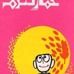 Khumar e Gandum By Ibn e Insha Free Pdf