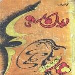 Imaan Ka Safar by Mohiuddin Nawab Pdf