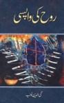 Rooh Ki Wapsi by Mohiuddin Nawab Pdf