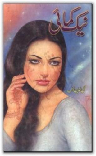 Naik Kamai by Mohiuddin Nawab Free Pdf