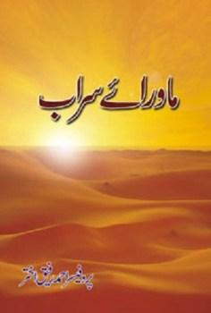 Mawra e Sarab By Prof Ahmad Rafique Akhtar Pdf