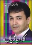 Kalah Baziyan Funny Book by Dr. Younis Butt Pdf