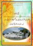 Karamat e Ashraf Jahangir Samnani Free Pdf