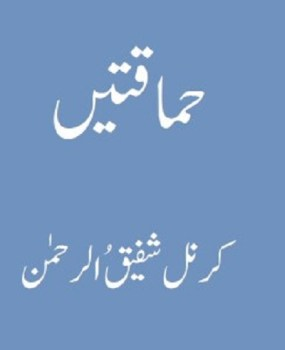 Himaqatain by Col Shafiq Ur Rehman Free Pdf