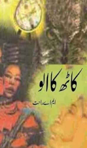 Kath Ka Ullu Novel by M A Rahat Free Pdf
