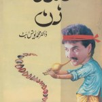 Khanda Zan By Dr. Muhammad Younas Butt Pdf