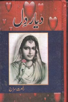 Dayar e Dil Novel By Riffat Siraj Download Pdf