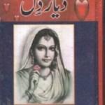 Dayar e Dil Novel By Riffat Siraj Download Pdf
