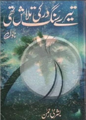 Tere Sang Dar Ki Talash Thi by Bushra Rehman Pdf