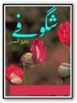 Shagoofay by Col Shafiq Ur Rehman Free Pdf