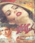 Sandal Ka Taboot Novel by M A Rahat Free Pdf