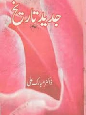 Jadeed Tareekh By Dr Mubarak Ali Pdf Download