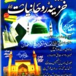 Khazina e Rohaniyaat Digest June 2017 Free Pdf