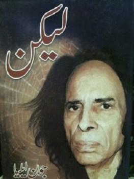 Lekin Poetry Book by Jaun Elia Free Pdf