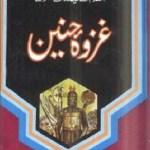Ghazwa e Hunain by Allama M Ahmad Bashmail Pdf