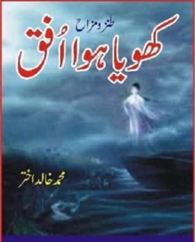 Khoya Huwa Ufaq by Muhammad Khalid Akhtar Pdf