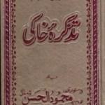 Tazkira e Khaki by Mehmood Ul Hassan Shah Pdf