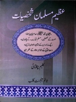 Azeem Musalman Shakhsiyaat by Kaleem Chughtai Pdf