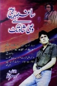 Saghar Siddiqui Se Wasi Shah Tak Poetry Book Pdf