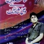 Saghar Siddiqui Se Wasi Shah Tak Urdu Poetry Book Pdf