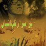 Purisrar Kahaniyan by M Ilyas Pdf Download