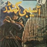 Asaibi Khandar Novel by A Hameed Pdf
