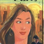 Veeran Gali Mein Larki Novel by A Hameed Pdf
