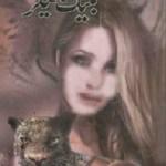 Black Tiger Novel by M Ilyas Free Download Pdf