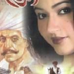 Ilzam Novel Urdu by MA Rahat Pdf Download