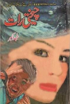 Cheekhti Raat by Fahad Akbar Free Pdf