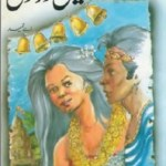 Jheel Aur Kanwal Novel by A Hameed Free Pdf