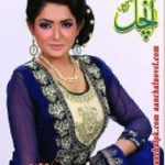 Monthly Aanchal Digest July 2017 Free Pdf