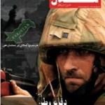 Monthly Hilal Magazine July 2017 Free Pdf