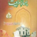 Bahar e Shariat Urdu By Mufti Amjad Ali Aazmi Pdf
