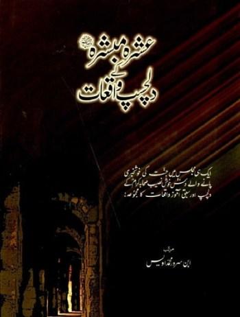 Ashra Mubashra Ke Dilchasp Waqiat By Ibn e Sarwar Pdf