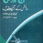 Aaj Aur Kal Science Ke Aine Mein By Issac Asimov