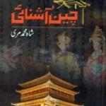 Cheen Ashnai By Dr Shah Muhammad Marri Pdf