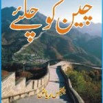 Cheen Ko Chaliye By Balqees Riaz Pdf Download