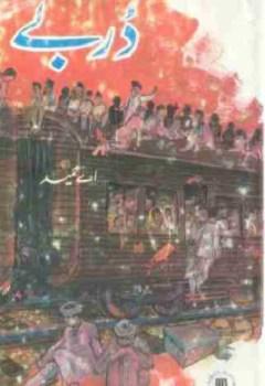 Derbay Novel By A Hameed Free Pdf
