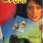 Devi Ki Hakumat Novel By MA Rahat Pdf