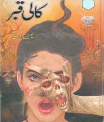 Kali Qabar Novel by MA Rahat Free Pdf