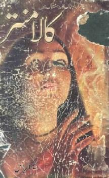 Kala Mantar Novel by M Ilyas Free Pdf