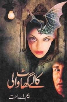 Kaly Ghaat Wali Novel by M A Rahat Free Pdf