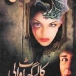 Kaly Ghaat Wali Novel by MA Rahat Free Pdf