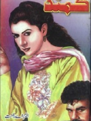 Kamand Novel by MA Rahat Free Pdf Download