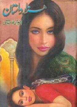 Hazar Dastan Novel by Anwar Aligi Free Pdf